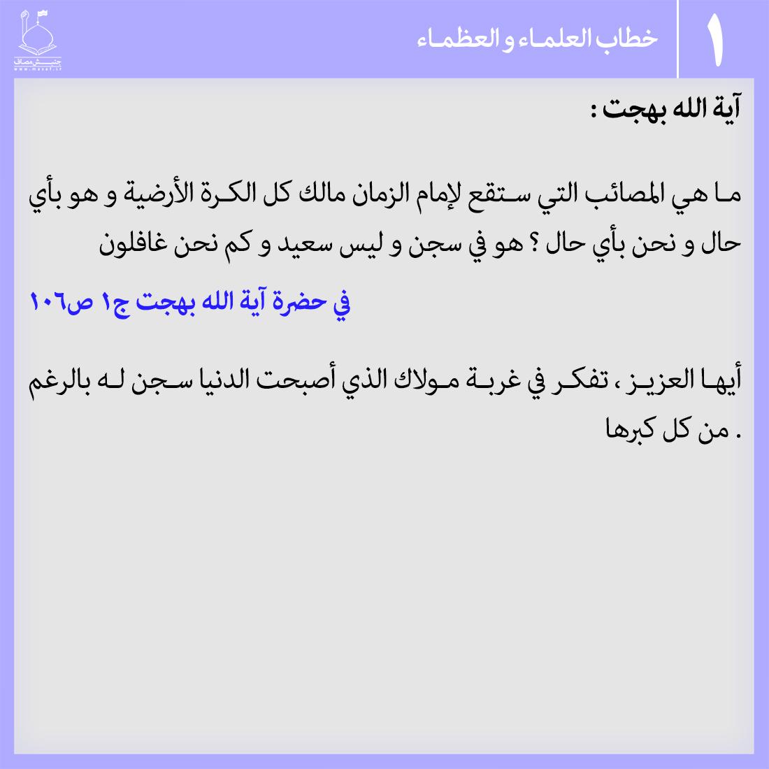1503247081emam_mahdi_dar_kalam_bozorgan-ar_1_.jpg
