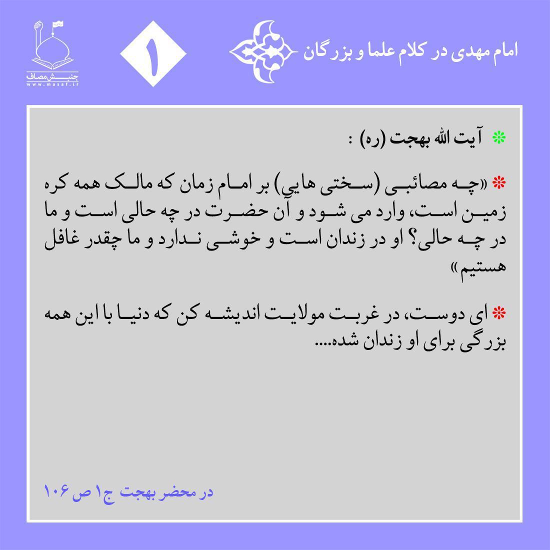 1503247081emam_mahdi_dar_kalam_bozorgan-fa_1_.jpg