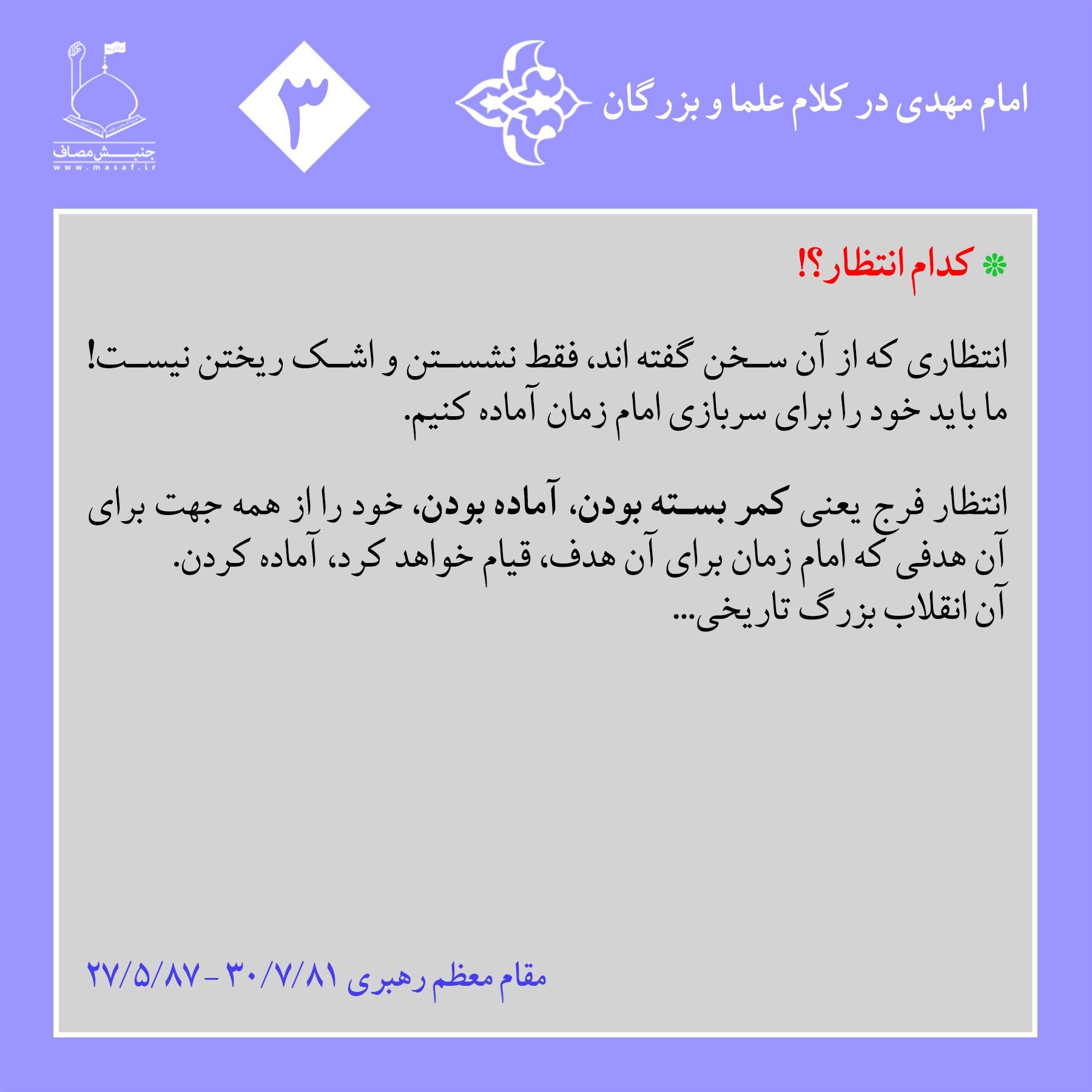 1503247731emam_mahdi_dar_kalam_bozorgan-fa_3_.jpg