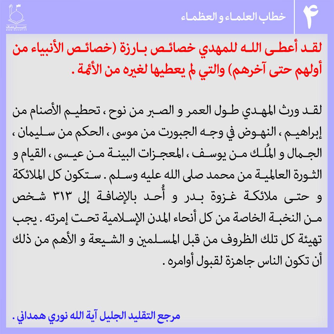 1503247877emam_mahdi_dar_kalam_bozorgan-ar_4_.jpg