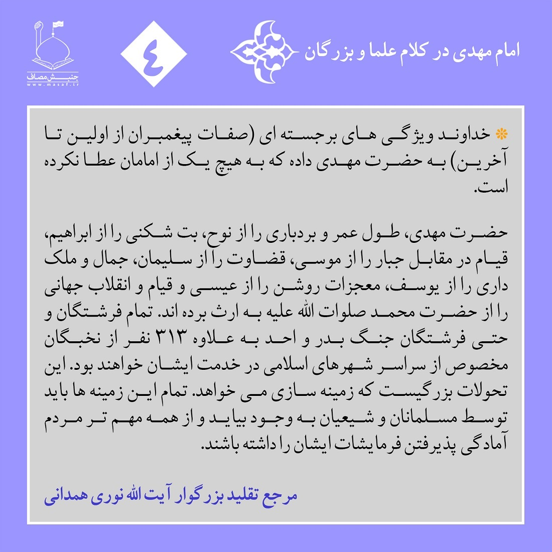 1503247878emam_mahdi_dar_kalam_bozorgan-fa_4_.jpg
