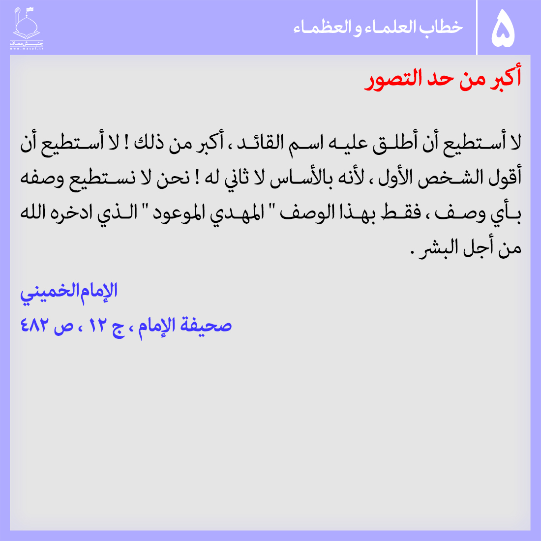 1503248136emam_mahdi_dar_kalam_bozorgan-ar_5_.jpg