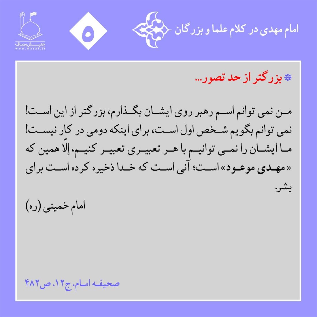 1503248137emam_mahdi_dar_kalam_bozorgan-fa_5_.jpg