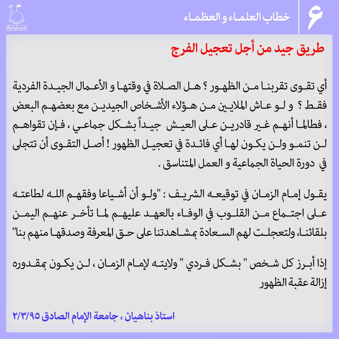 1503248818emam_mahdi_dar_kalam_bozorgan-ar_6_.jpg