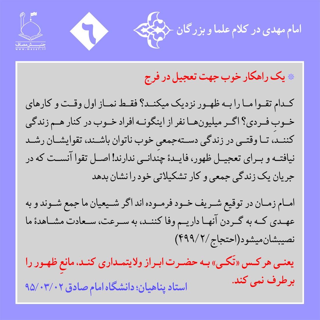 1503248819emam_mahdi_dar_kalam_bozorgan-fa_6_.jpg
