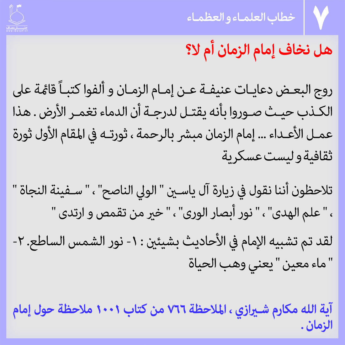 1503249014emam_mahdi_dar_kalam_bozorgan-ar_7_.jpg