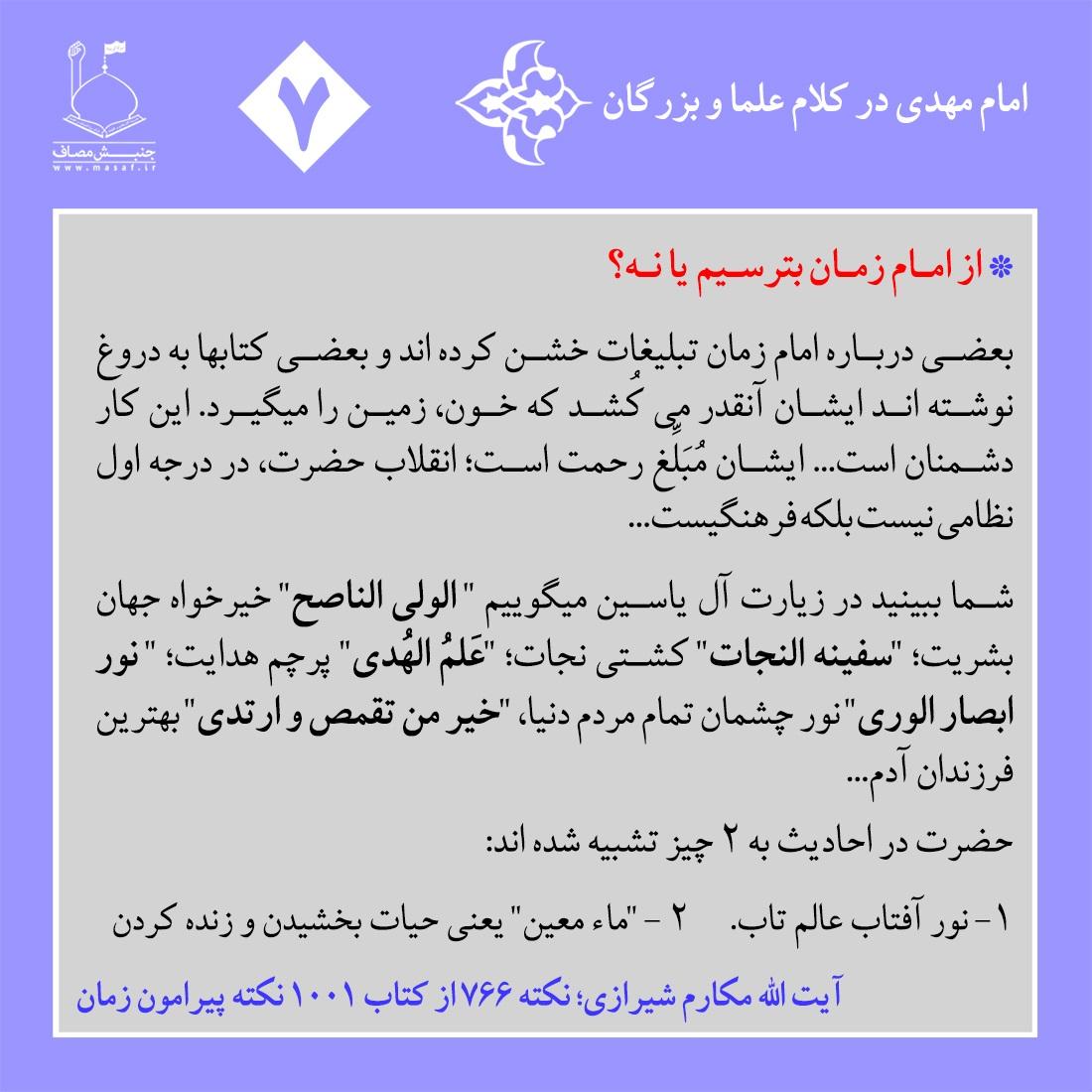 1503249014emam_mahdi_dar_kalam_bozorgan-fa_7_.jpg