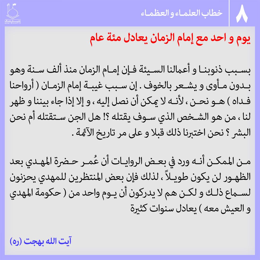 1503249177emam_mahdi_dar_kalam_bozorgan-ar_8_.jpg