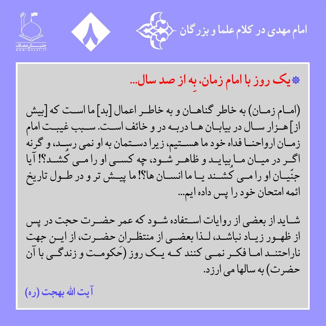 1503249178emam_mahdi_dar_kalam_bozorgan-fa_8_.jpg