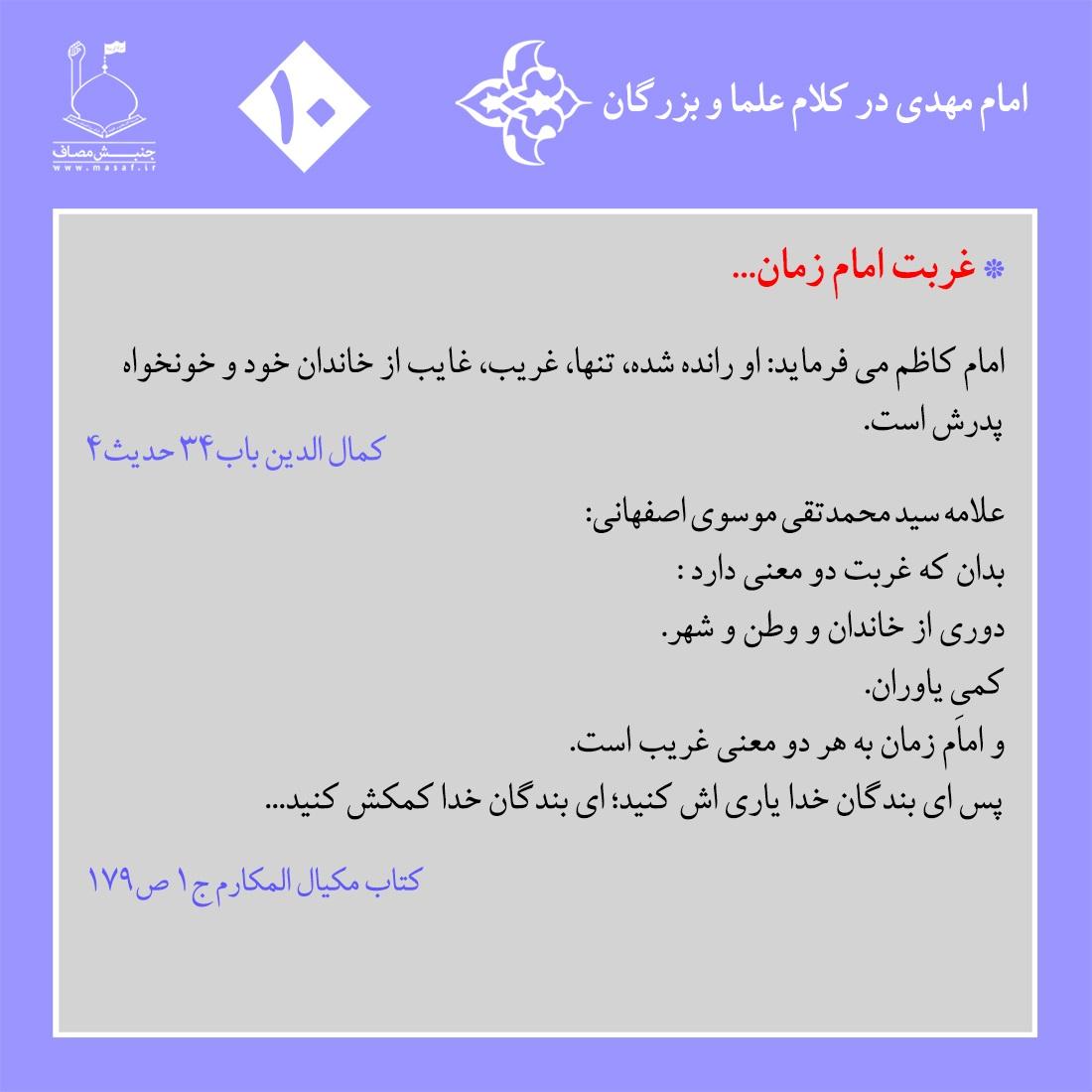 1503249552emam_mahdi_dar_kalam_bozorgan-fa_10_.jpg