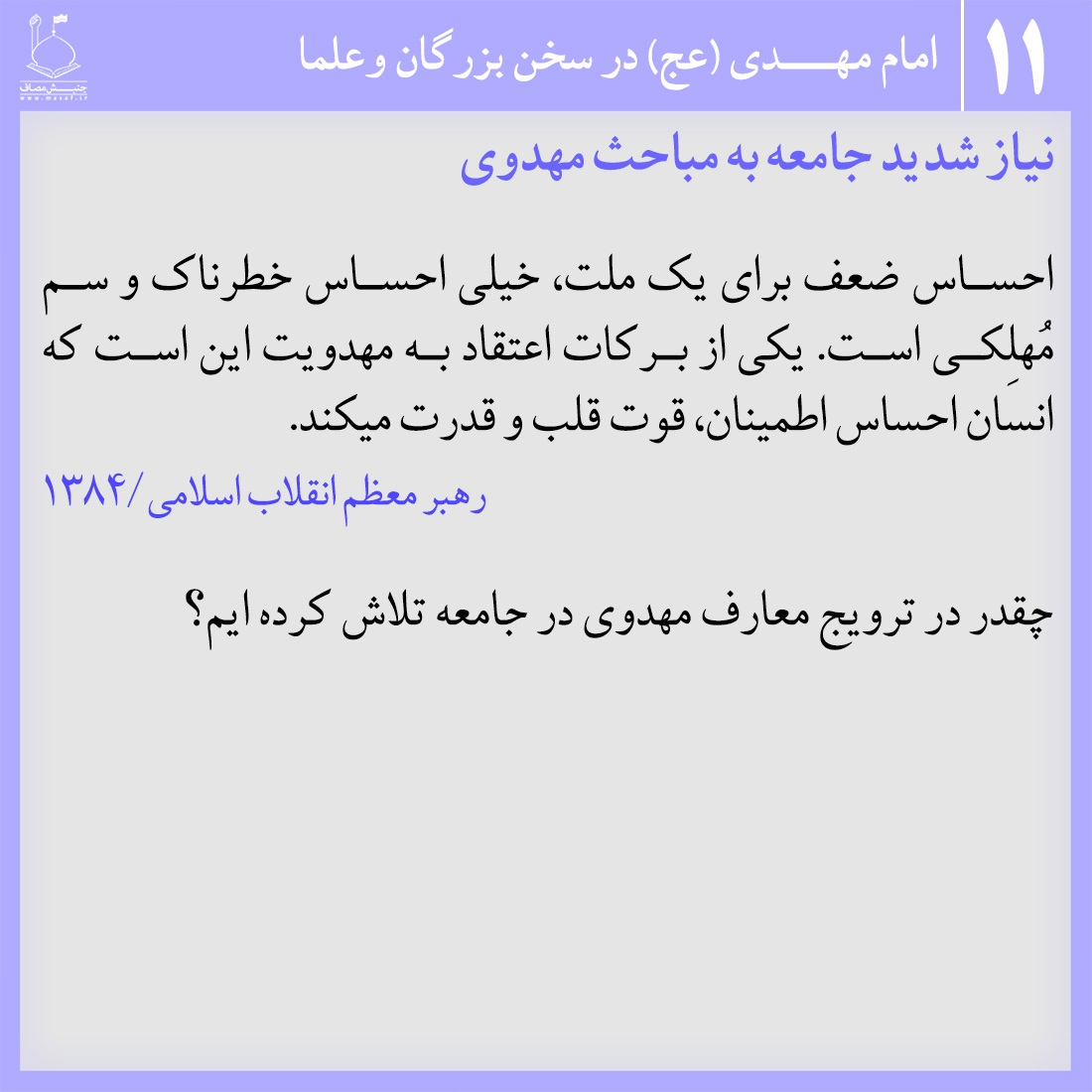 1503249644emam_mahdi_dar_kalam_bozorgan-fa_11_.jpg