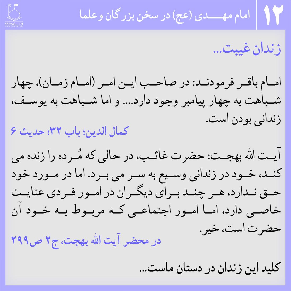 1503249742emam_mahdi_dar_kalam_bozorgan-fa_12_.jpg