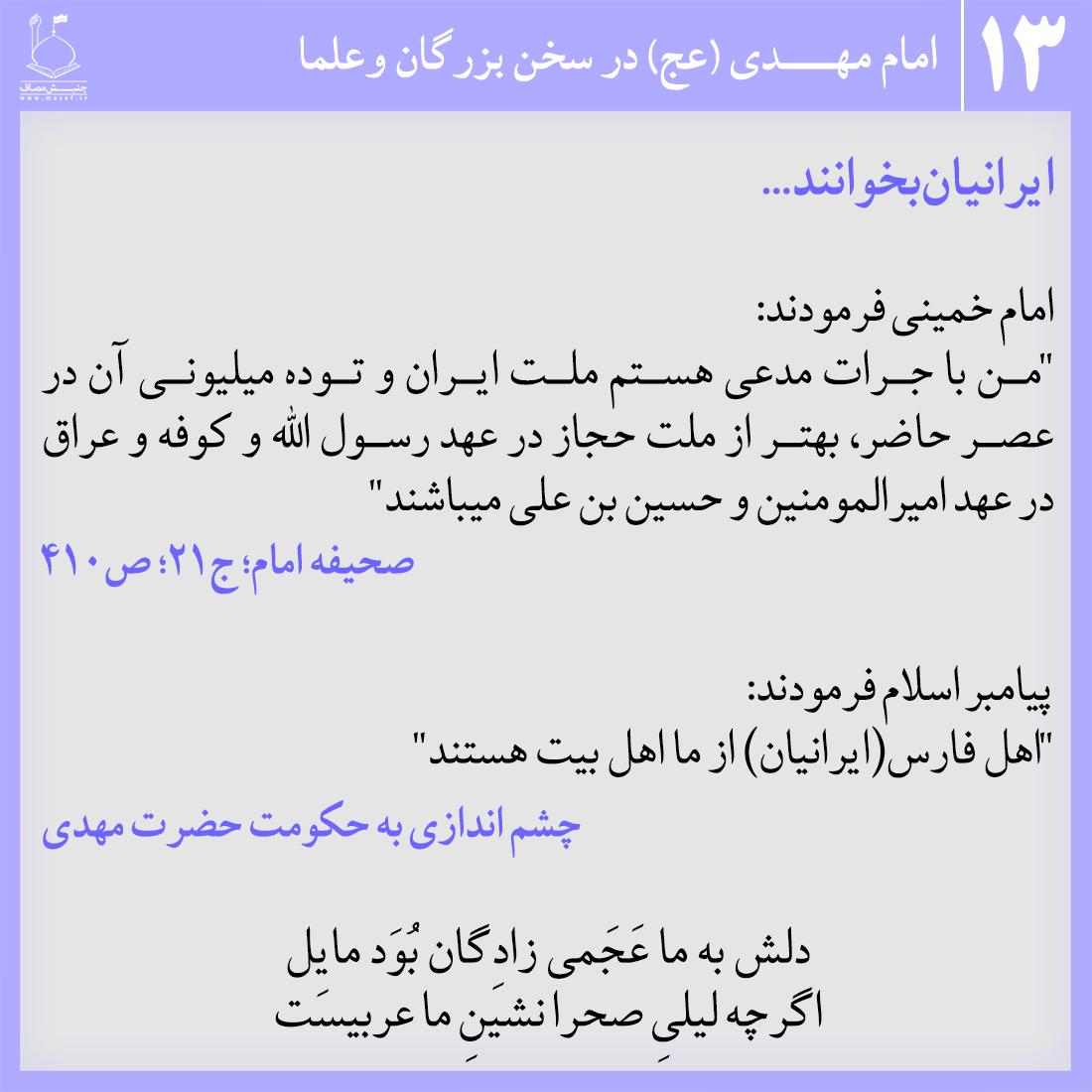 1503249849emam_mahdi_dar_kalam_bozorgan-fa_13_.jpg