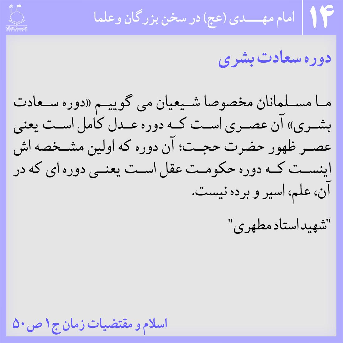 1503250083emam_mahdi_dar_kalam_bozorgan-fa_14_.jpg