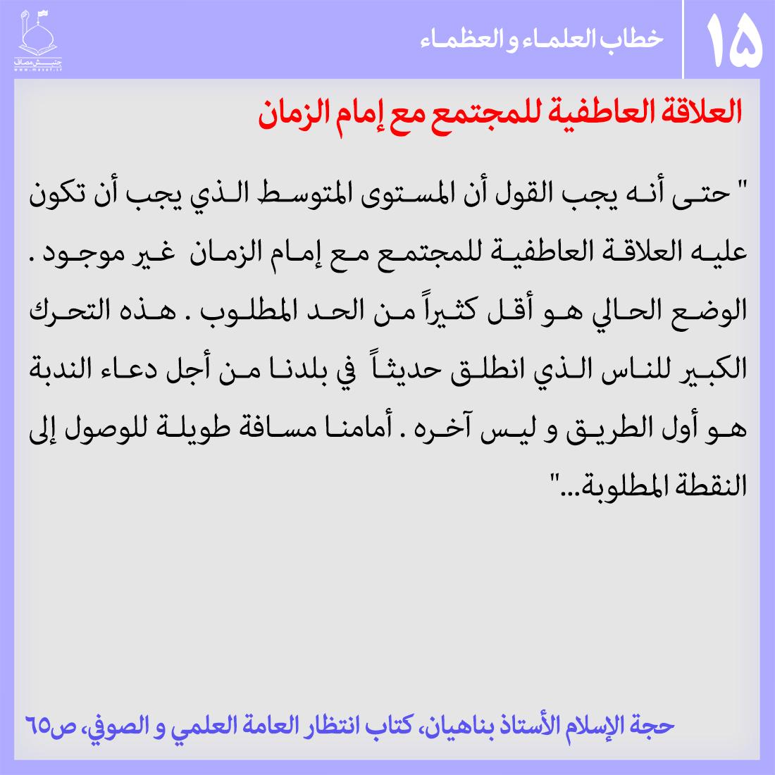 1503250217emam_mahdi_dar_kalam_bozorgan-ar_15_.jpg
