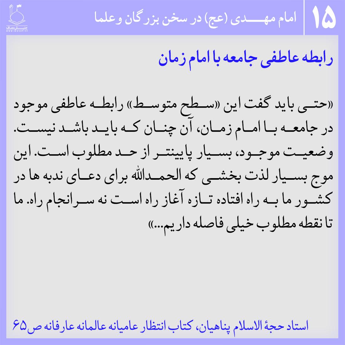 1503250218emam_mahdi_dar_kalam_bozorgan-fa_15_.jpg