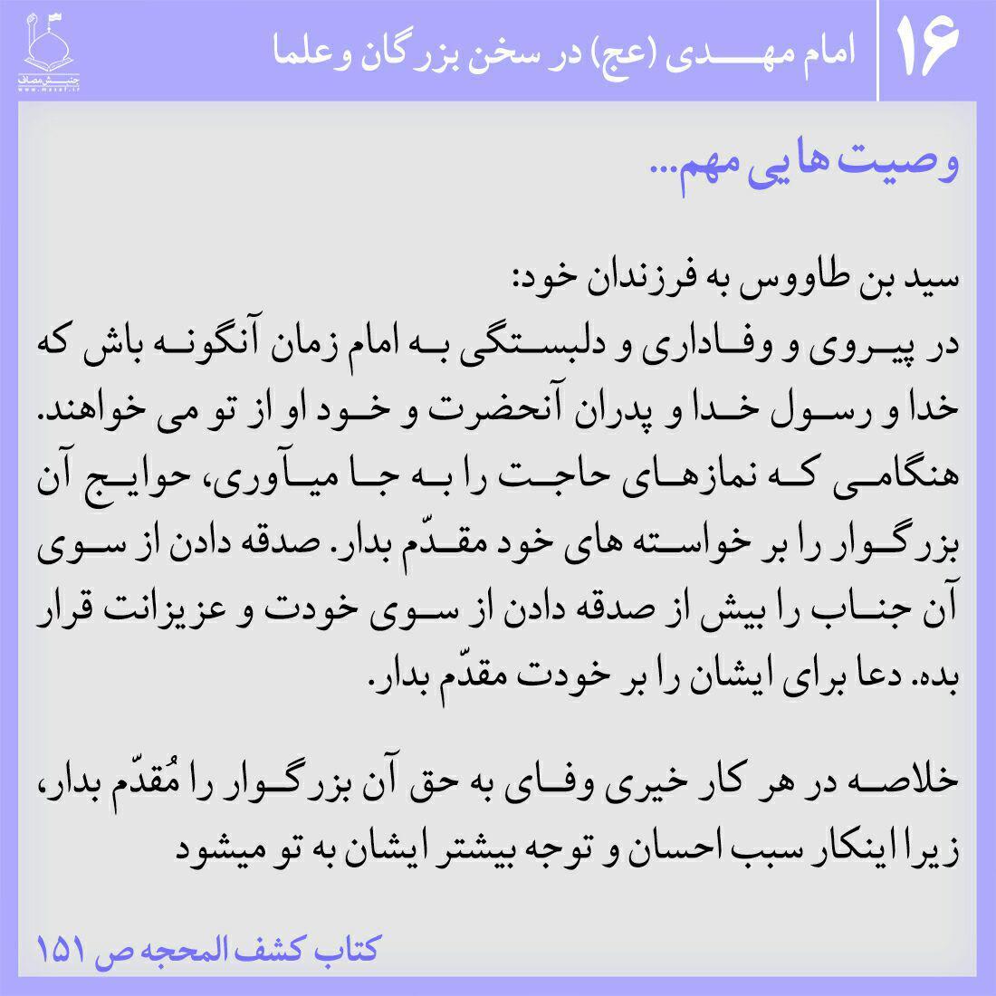 1503250315emam_mahdi_dar_kalam_bozorgan-fa_16_.jpg