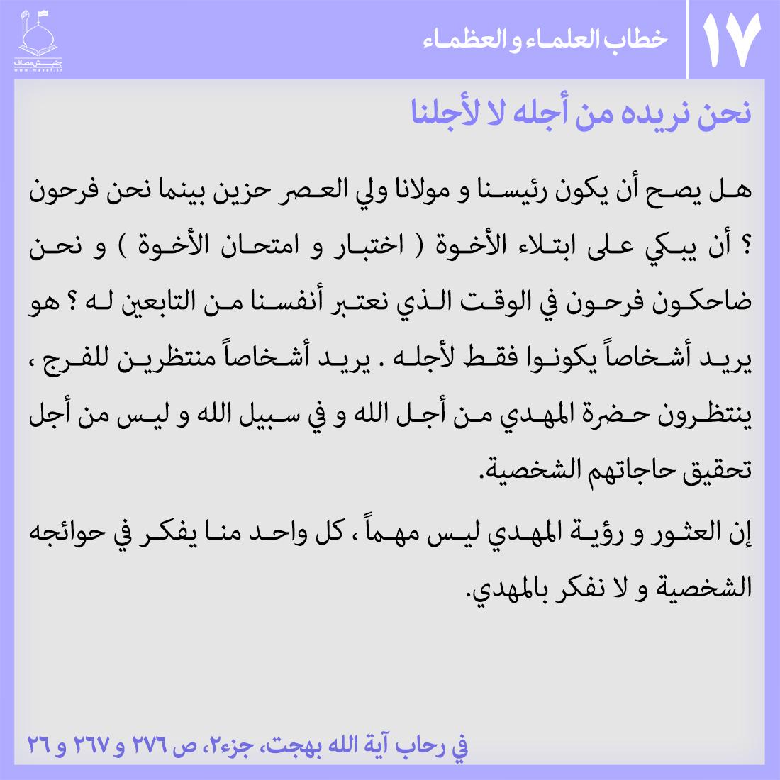 1503250401emam_mahdi_dar_kalam_bozorgan-ar_17_.jpg