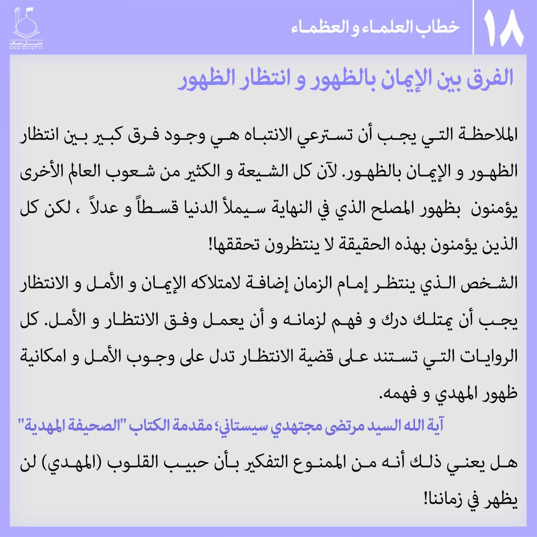 1503250487emam_mahdi_dar_kalam_bozorgan-ar_18_.jpg