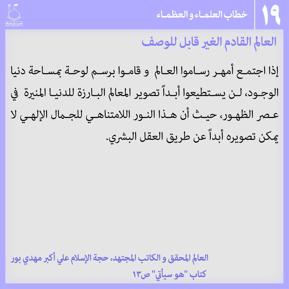 1503250607emam_mahdi_dar_kalam_bozorgan-ar_19_.jpg