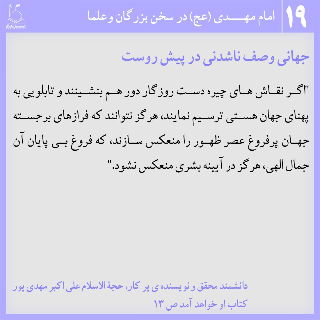 1503250608emam_mahdi_dar_kalam_bozorgan-fa_19_.jpg