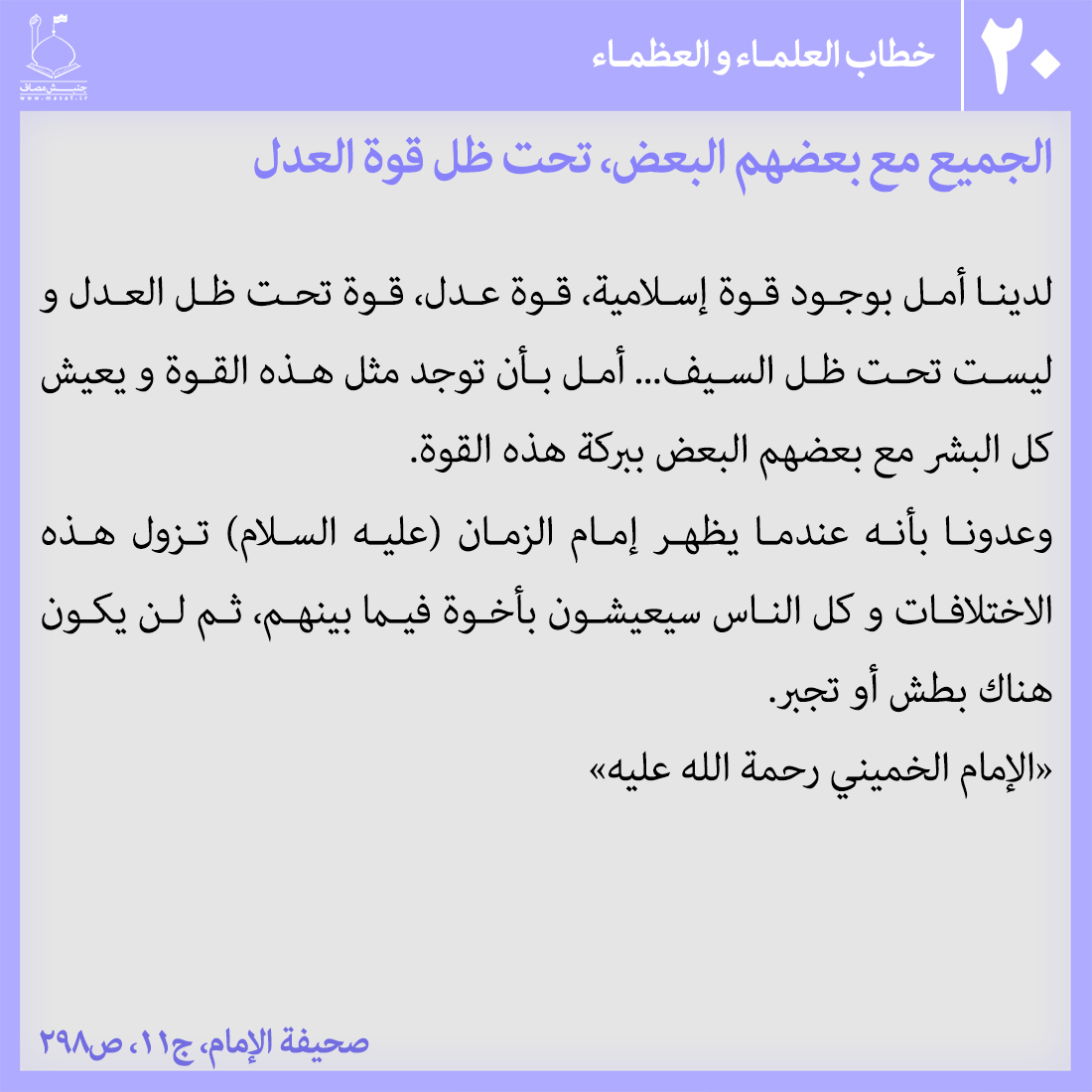 1503250751emam_mahdi_dar_kalam_bozorgan-ar_20_.jpg