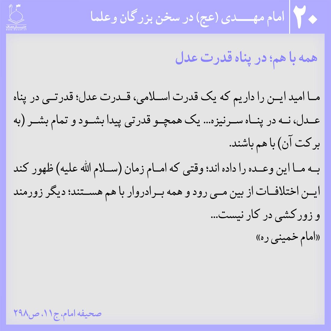 1503250752emam_mahdi_dar_kalam_bozorgan-fa_20_.jpg