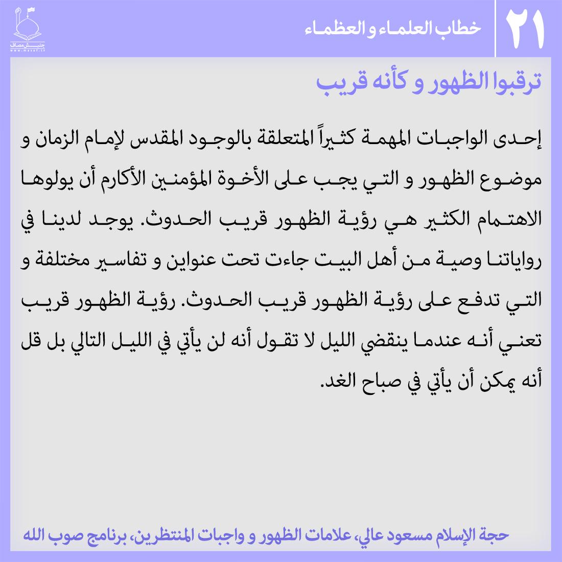 1503250834emam_mahdi_dar_kalam_bozorgan-ar_21_.jpg