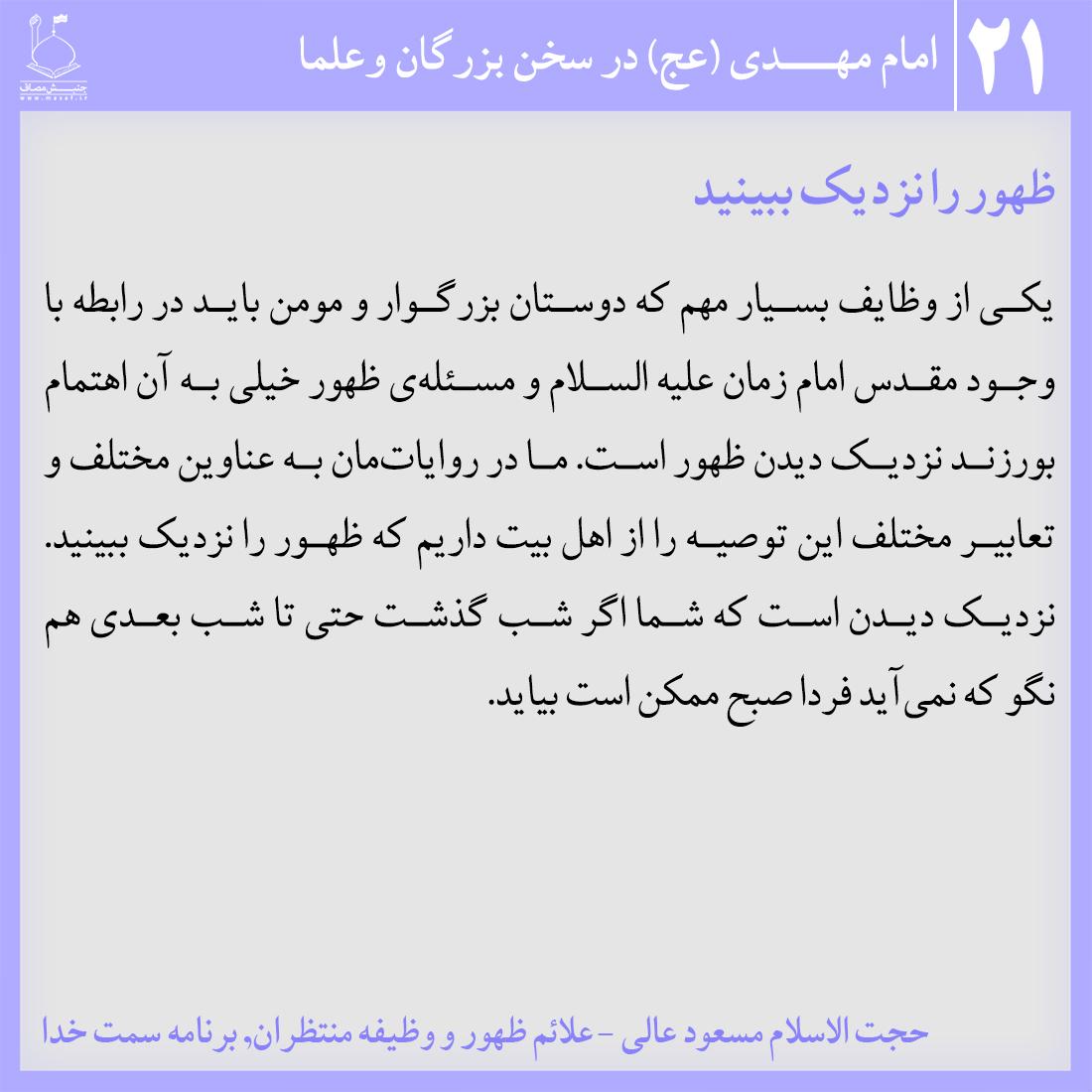 1503250835emam_mahdi_dar_kalam_bozorgan-fa_21_.jpg