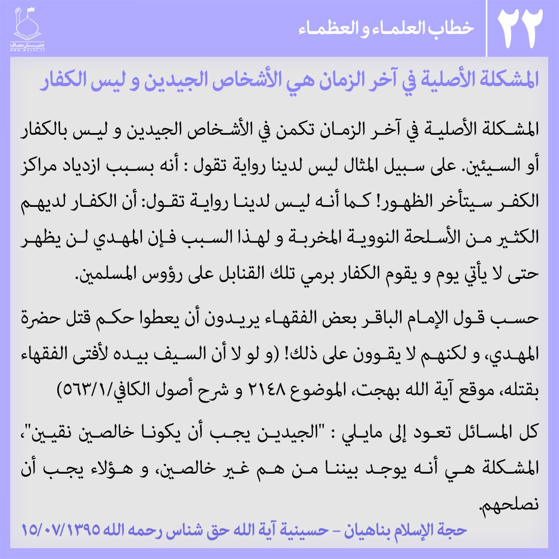 1503250942emam_mahdi_dar_kalam_bozorgan-ar_22_.jpg