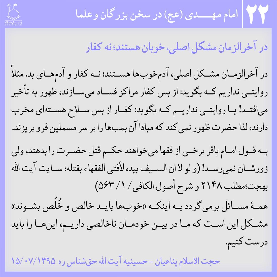 1503250943emam_mahdi_dar_kalam_bozorgan-fa_22_.jpg