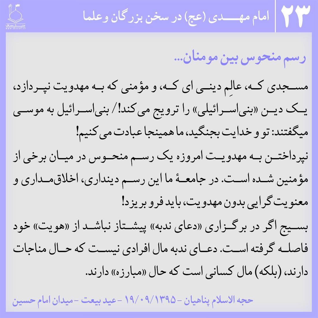 1503251019emam_mahdi_dar_kalam_bozorgan-fa_23_.jpg
