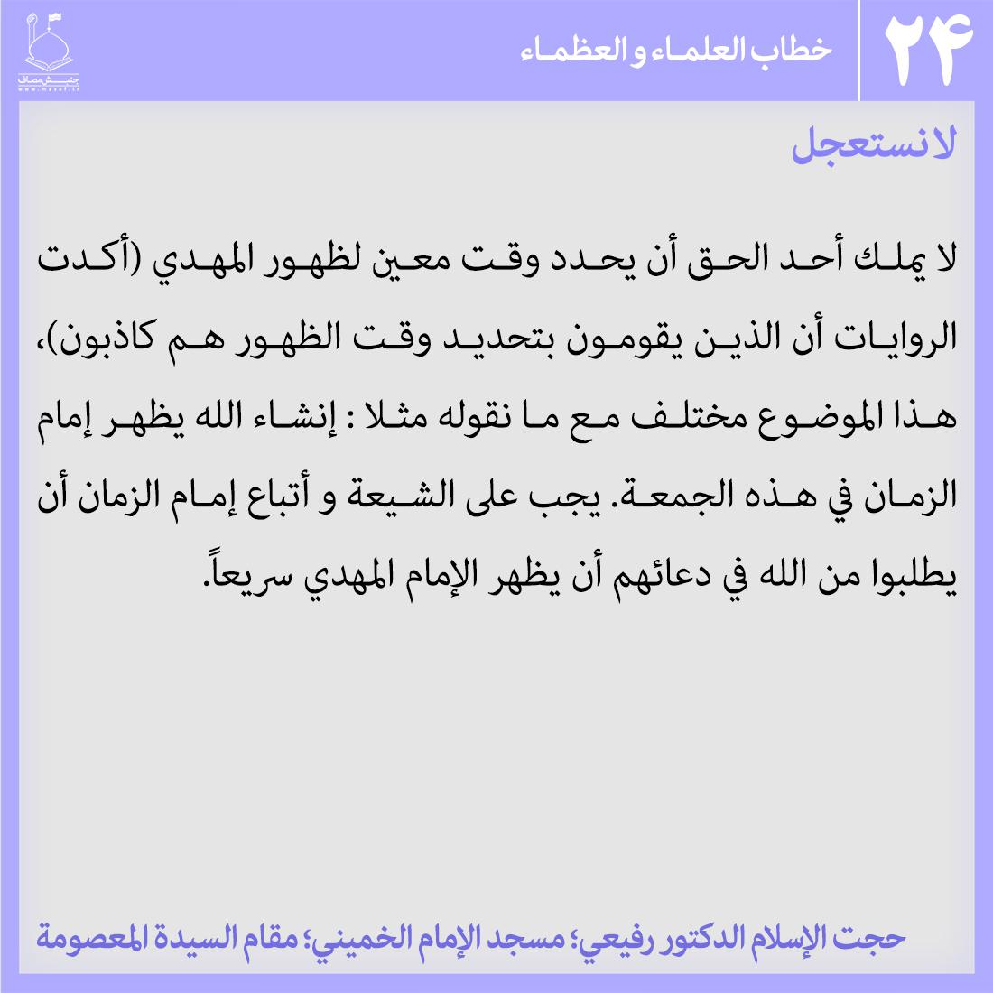 1503251138emam_mahdi_dar_kalam_bozorgan-ar_24_.jpg