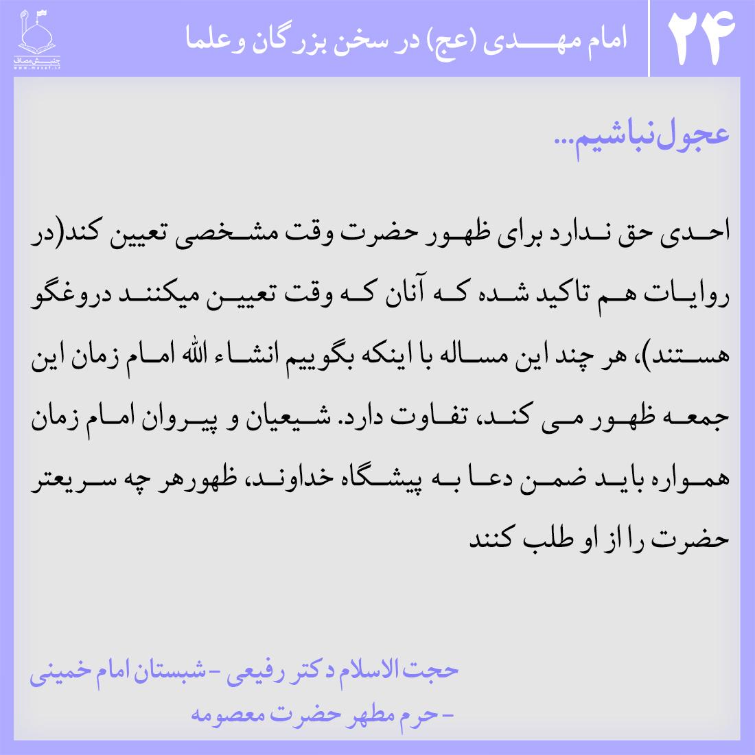 1503251139emam_mahdi_dar_kalam_bozorgan-fa_24_.jpg