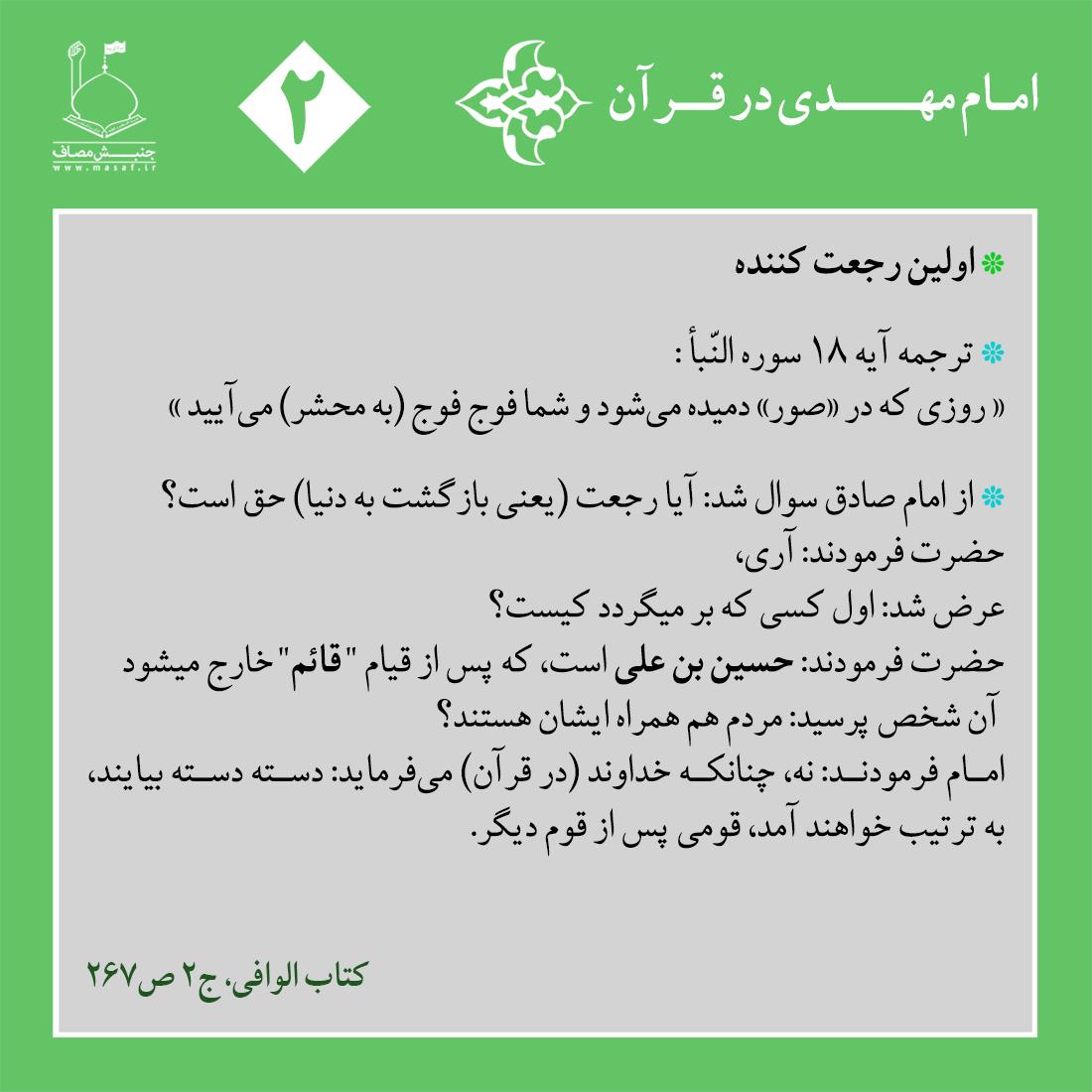 1504008565emam_mahdi_dar_quran-fa_2_.jpg