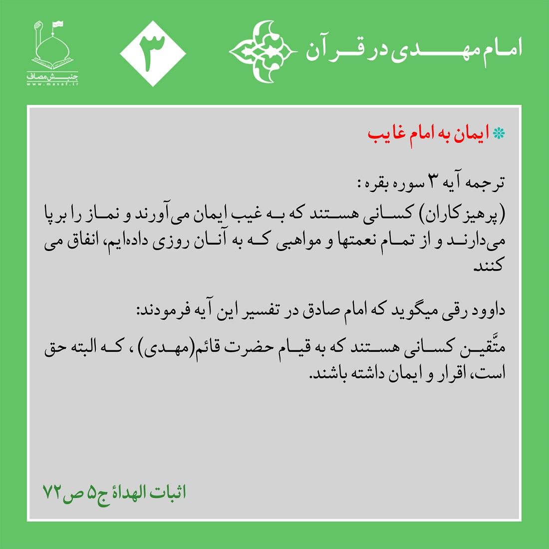 1504008699emam_mahdi_dar_quran-fa_3_.jpg