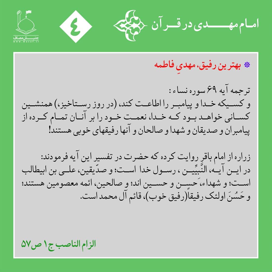 1504008891emam_mahdi_dar_quran-fa_4_.jpg