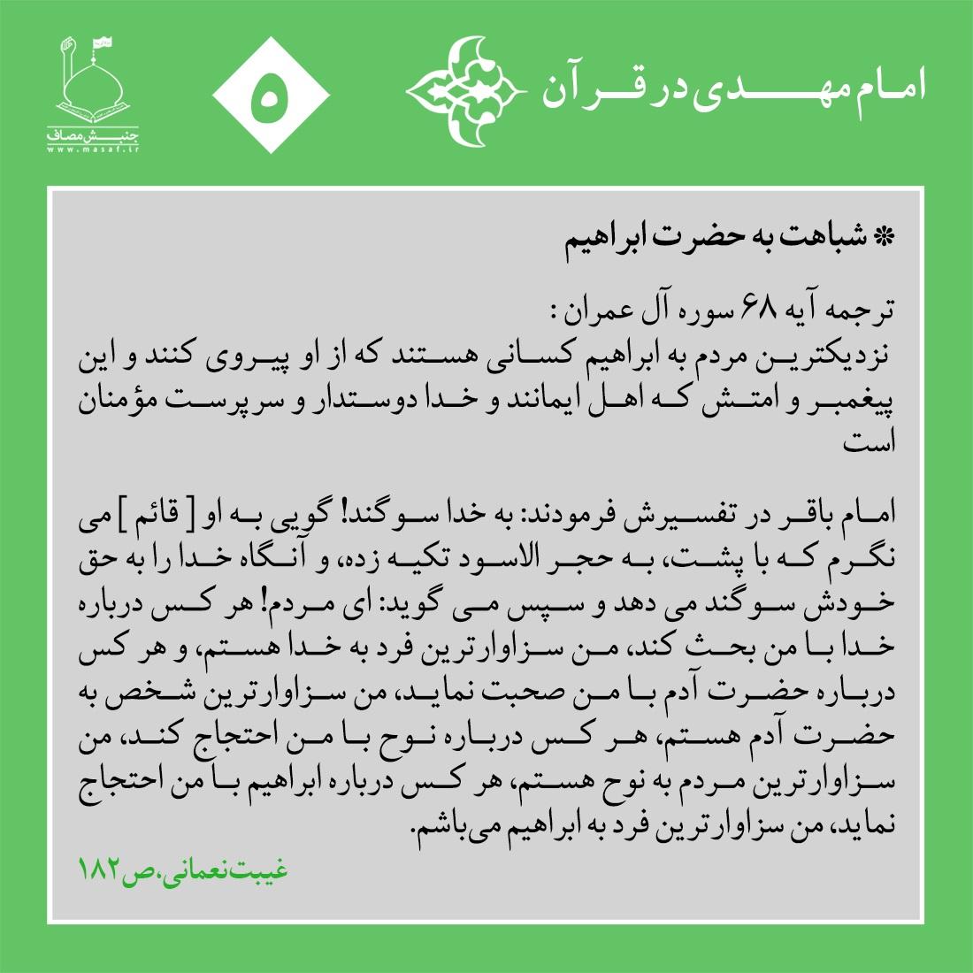 1504009176emam_mahdi_dar_quran-fa_5_.jpg