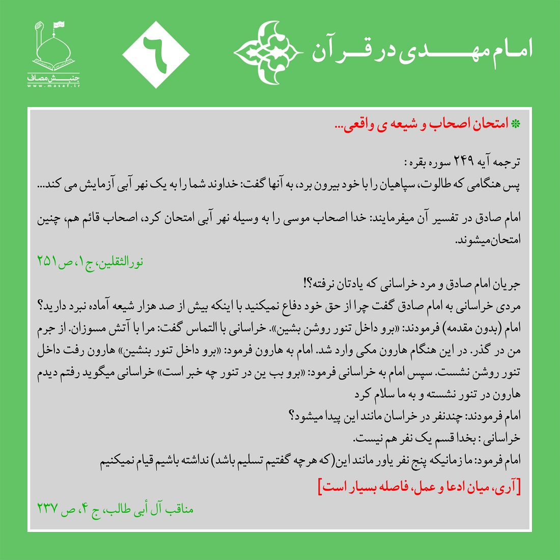 1504010092emam_mahdi_dar_quran-fa_6_.jpg