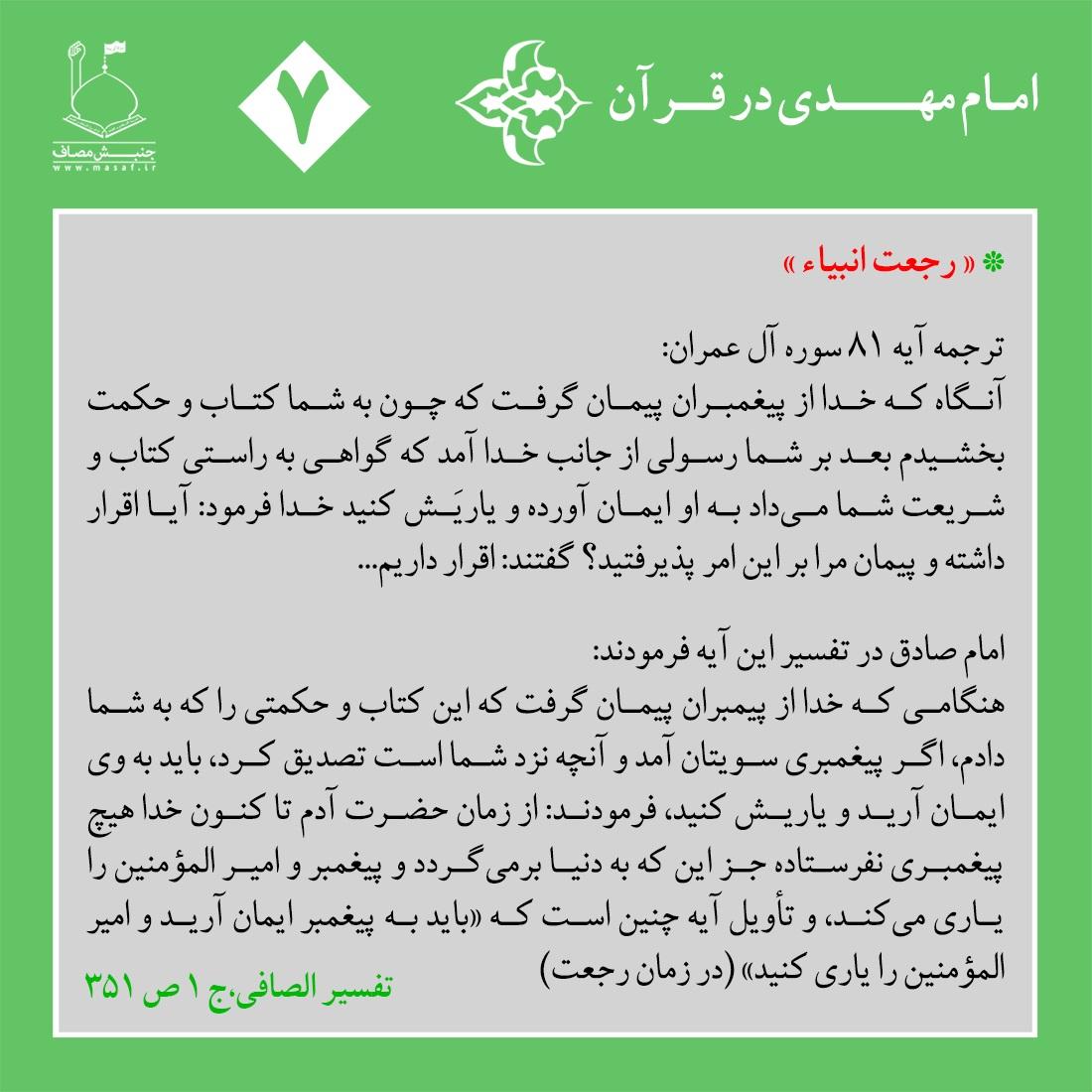 1504010189emam_mahdi_dar_quran-fa_7_.jpg