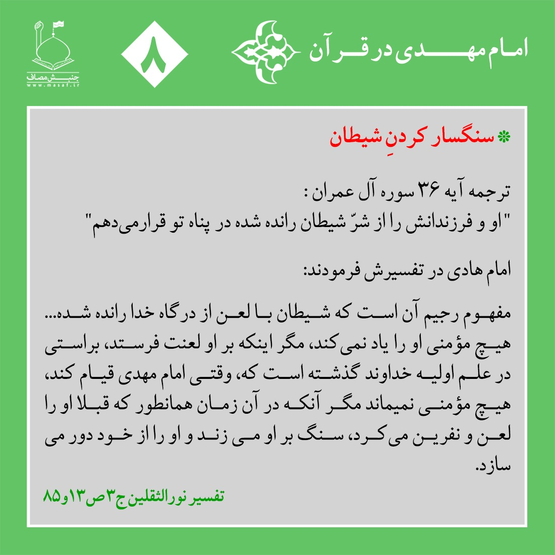 1504010261emam_mahdi_dar_quran-fa_8_.jpg