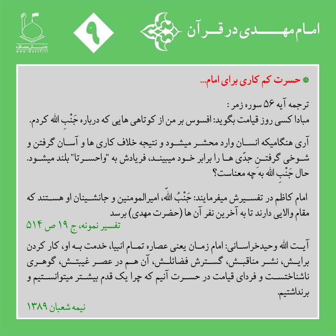 1504010357emam_mahdi_dar_quran-fa_9_.jpg