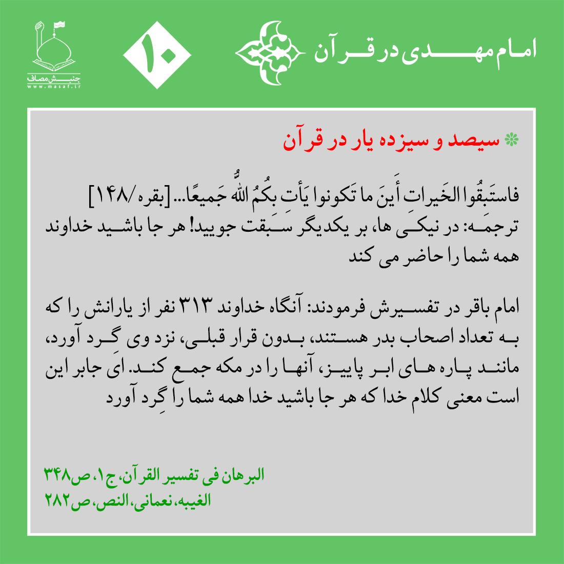 1504010638emam_mahdi_dar_quran-fa_10_.jpg